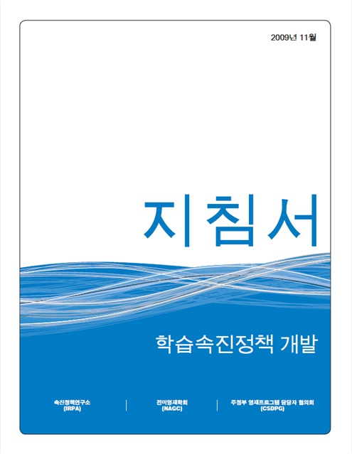 Guidelines Cover Korean