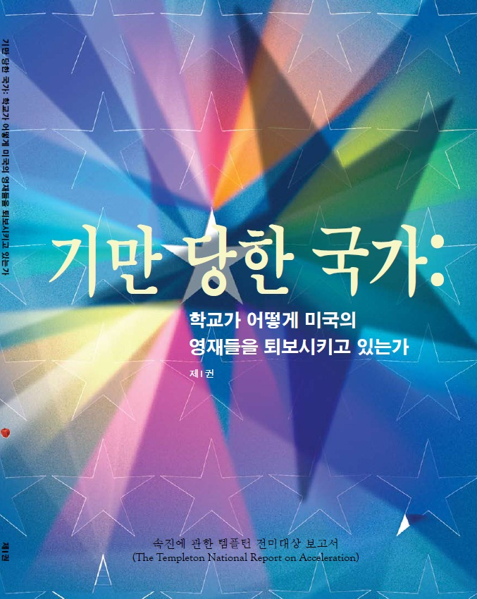 Nation Deceived Korean